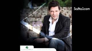 تحميل اغاني Zein El 3omr - Kol El Marahel / زين العمر - كل المراحل MP3