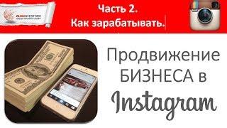 Продвижение бизнеса в Instagram от Макса Колыняк часть 2