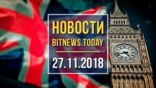 Новости Bitnews.Today 27.11.2018