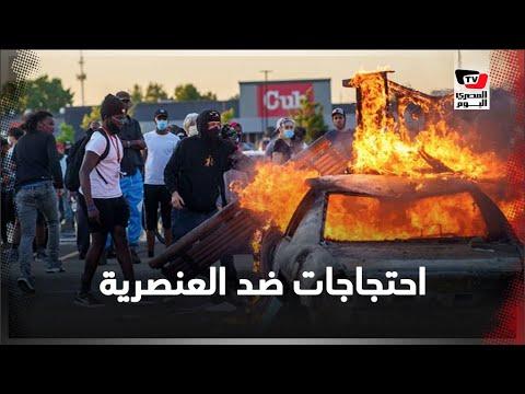 مظاهرات الغضب تجتاح الولايات المتحدة وحظر تجول في عدة مدن