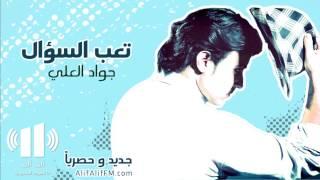 تحميل و استماع تعب السؤال - جواد العلي | Taab Alsoal - Jawad Alali MP3