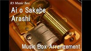 Ai o Sakebe/Arashi [Music Box]