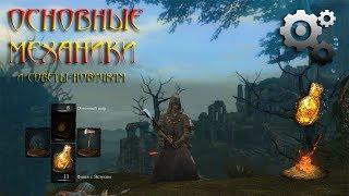 Гайд по основным механикам и советы новичкам в Dark Souls Remastered: как и кем и зачем играть :D