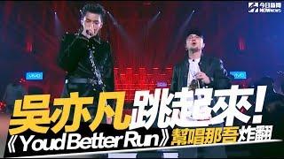 《中國新說唱》吳亦凡跳起來!幫唱那吾克熱《Youd Better Run》炸翻總決賽舞台|NOWnews今日新聞
