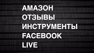 Амазон бизнес 3 ВОПРОСА - Отзывы с выкупом и без Таблица инструментов, Facebook LIVE каждый пн 20:00