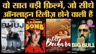 Bollywood movies releasing online on OTT Laxmmi Bomb, Dil Bechara, Sadak 2, Bhuj| Disney Hotstar