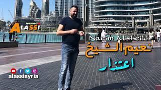 اغاني طرب MP3 Naeim Alsheikh - Dabkat Etezar / نعيم الشيخ - دبكات اعتذار تحميل MP3