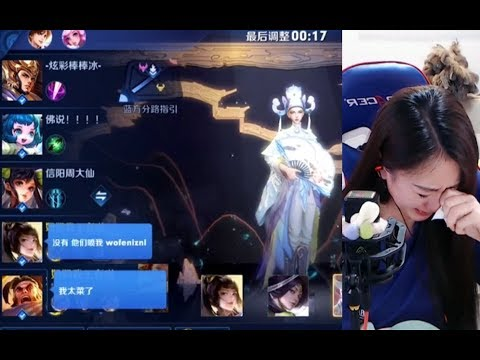 《王者榮耀》:主播被直播間罵到心態崩塌,哭著說自己很菜不要再罵了