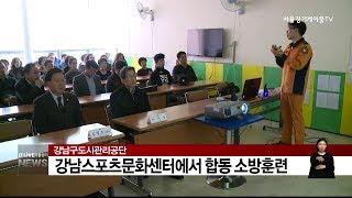 [서울경기케이블TV뉴스]강남스포츠문화센터,합동소방훈련하다! 썸네일 이미지