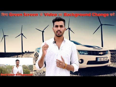 how to remove background without greenscreen || बिना Green Screen के विडीयो का Background Change करे