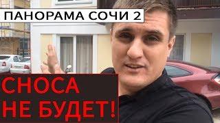 🏗️Суд встал на сторону жильцов в Сочи! #СносДомавСочи🏗️