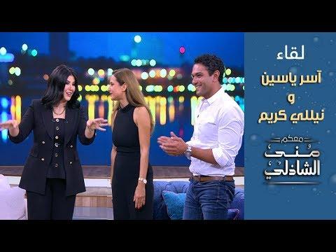 شاهد حلقة نيللي كريم وآسر ياسين مع منى الشاذلي