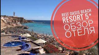 Обзор отеля REEF OASIS BEACH RESORT 5* Шарм-Эль-Шейх,( Риф оазис бич 5*) номера, территория, пляж.