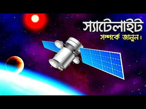 🔥🔥🔥Satellite কি? Satellite কিভাবে কাজ করে? What are Satellites? How Satellites Work?
