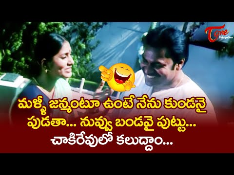 Nagendra Babu & Anchor Jhansi Best Comedy Scenes Back To Back | Telugu Comedy Videos | TeluguOne