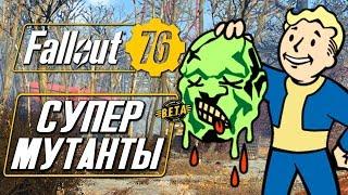 Прохождение Fallout 76 — БИТВА ПРОТИВ СУПЕРМУТАНТОВ ВМЕСТЕ С WELOVEGAMES,DANGAR и KATI!