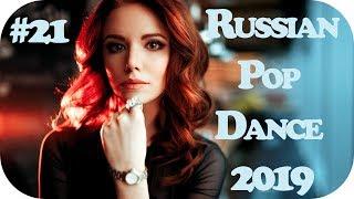 🇷🇺 Russian Pop Dance 2019 🔊 Russian Music Mix 2019 #21