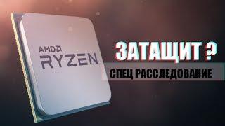 Ядерная Ряженка | AMD RYZEN.