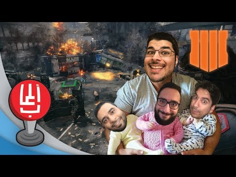 رواح والثلاثي المنوَب! Call of Duty Black Ops 4