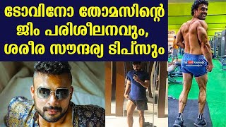 Tovino Thomas's gym training and body building tips | Day With A Star