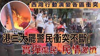 港警「實彈射擊」 香港大三罷街頭最新情況
