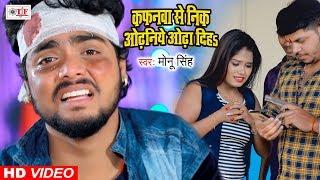 Monu Singh - Kafanawa Se Nik Aapan Odhaniya Odha Diha - Bhojpuri Sad Song