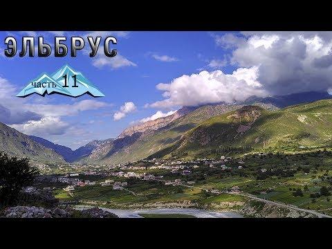 Эльбрус ч.11 Достопримечательности Кабардино-Балкарии. Парадром, водопады, озера, Верхняя Балкария