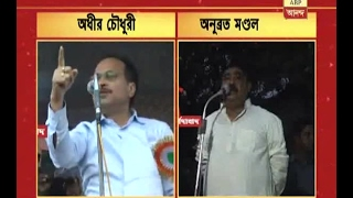 Vote Booty Plan By TMC Complaint By Adhir Chowdhury, Counter Attack By Anubrata Mondal