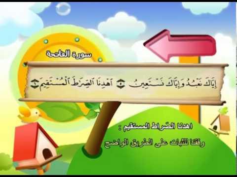 المصحف المعلم للأطفال كاملا - 114 سورة - [001] سورة الفاتحة