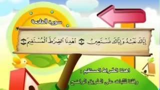 المصحف المعلم للشيخ القارىء محمد صديق المنشاوى سورة الفاتحة جودة عالية
