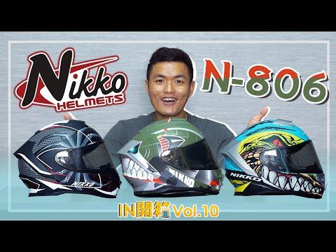 [IN開箱] 這彩繪真狂!NIKKO N-806