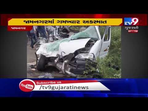 Fatal crash between Truck-Car leaves 5 dead, 3 critical   Jamnagar - Tv9GujaratiNews