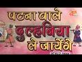 Bhojpuri Film Patna Wale Dulhania Le Jayenge Muhurat & Interview With Starcast | Spicy Bhojpuri