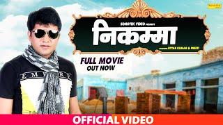 Nikamma || निकम्मा || Uttar Kumar, Preeti, Poonam Sagar || Hindi Full Movies