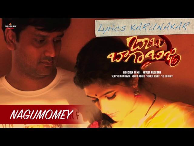 Nagumomey Video Song | Babu Baga Busy Movie Songs | Srinivas, Tejaswi
