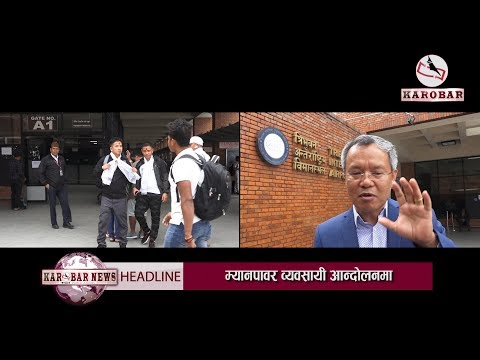 KAROBAR NEWS 2019 06 03 म्यानपावर व्यवसायीद्धारा वैदेशिक रोजगारीमा जान नेपाली कामदारलाई प्रतिबन्ध