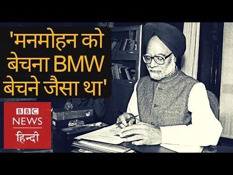 Manmohan Singh: क्या Sonia Gandhi थीं Real Boss?  (BBC Hindi)