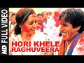 Hori Khele Raghuveera Full Song | Baghban | Amitabh Bachchan, Hema Malini