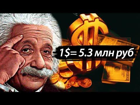 Ротшильд и Эйнштейн делали это…  От нас ЭТО СКРЫВАЮТ!