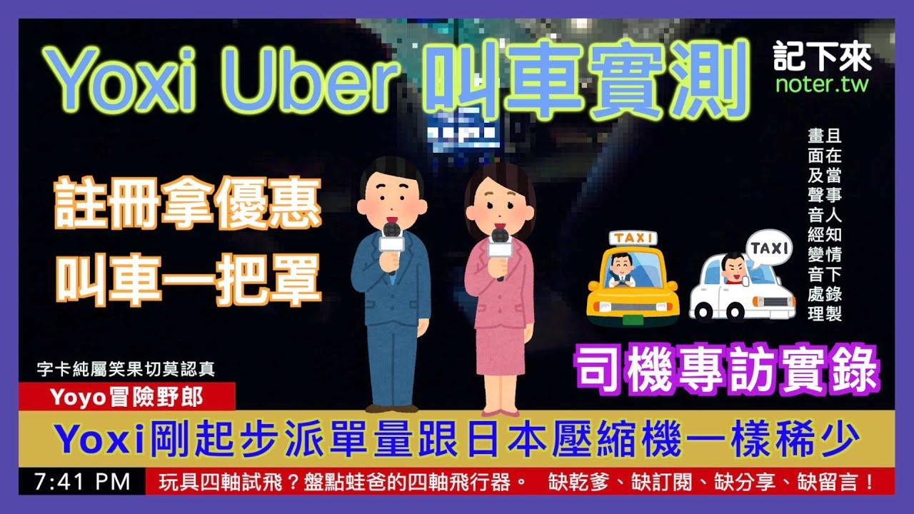 YouTube影片:yoxi Uber 叫車實測