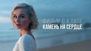 """Фильм о съёмках клипа """"Камень на сердце"""" Полины Гагариной"""