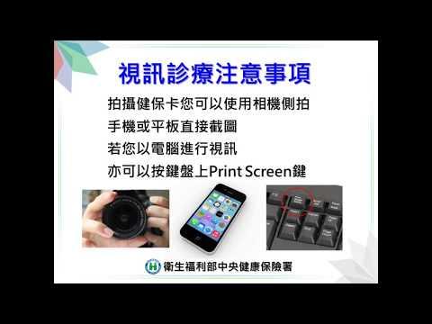 通訊診療【Android】螢幕錄製教學影片0303版