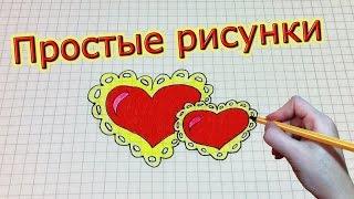 Смотреть онлайн Рисовать просто: два сердца гелевой ручкой