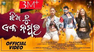 Jhia Tu Eka Number    Human Sagar New Song 2021 - Ashima Panda - Omm Dhal - New Odia Dance Song 2021