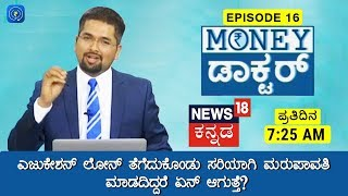 Money Doctor Show: EP16 - Education Loan