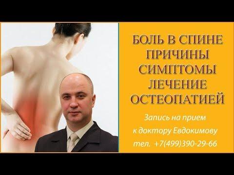Что снимает острую боль при остеохондрозе