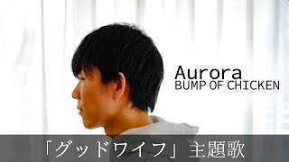 mqdefault - Aurora / BUMP OF CHICKEN 「グッドワイフ」主題歌