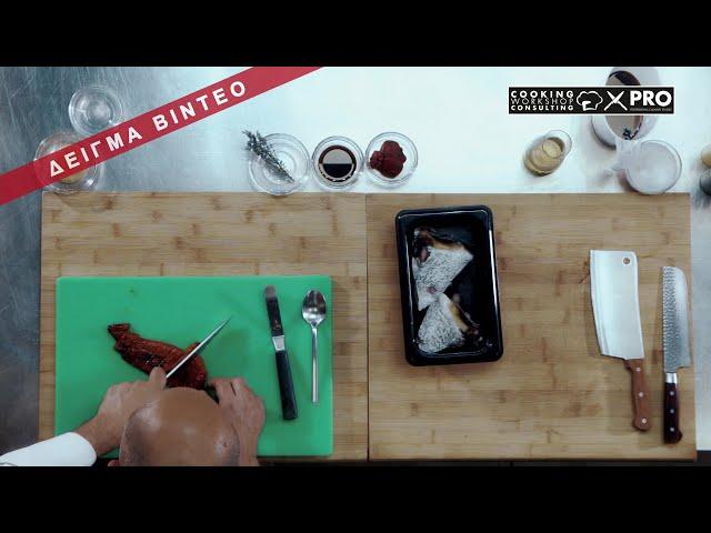 Online Σεμινάρια Μαγειρικής Master Class Δημιουργικά Ορεκτικά Session 4