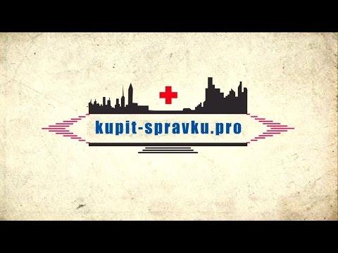 Купить справку | Купить медсправки в Москве | kupit-spravku.net