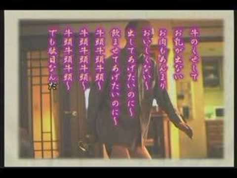 GOZU Theme Song